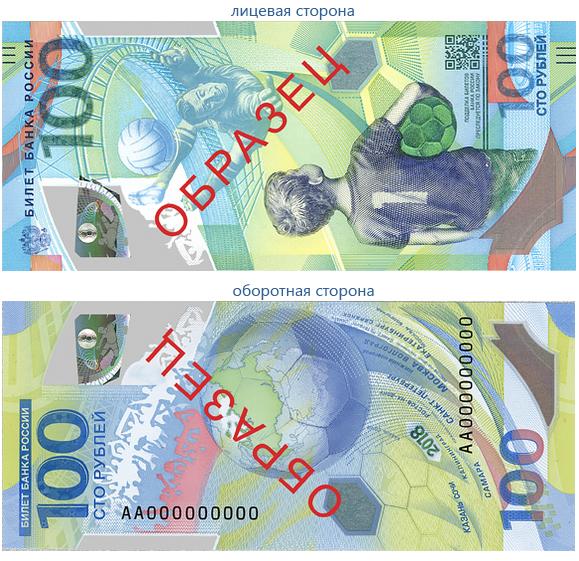Дизайн 100 рублей Чемпионата мира (ЧМ) по футболу 2018 FIFA