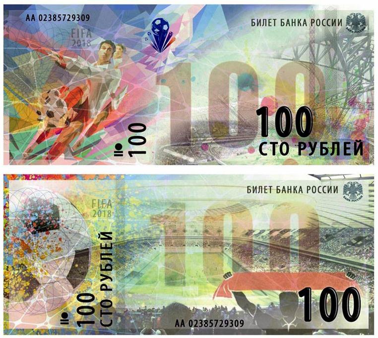 Дизайн 100 рублей ЧМ 2018 Валентины Браги