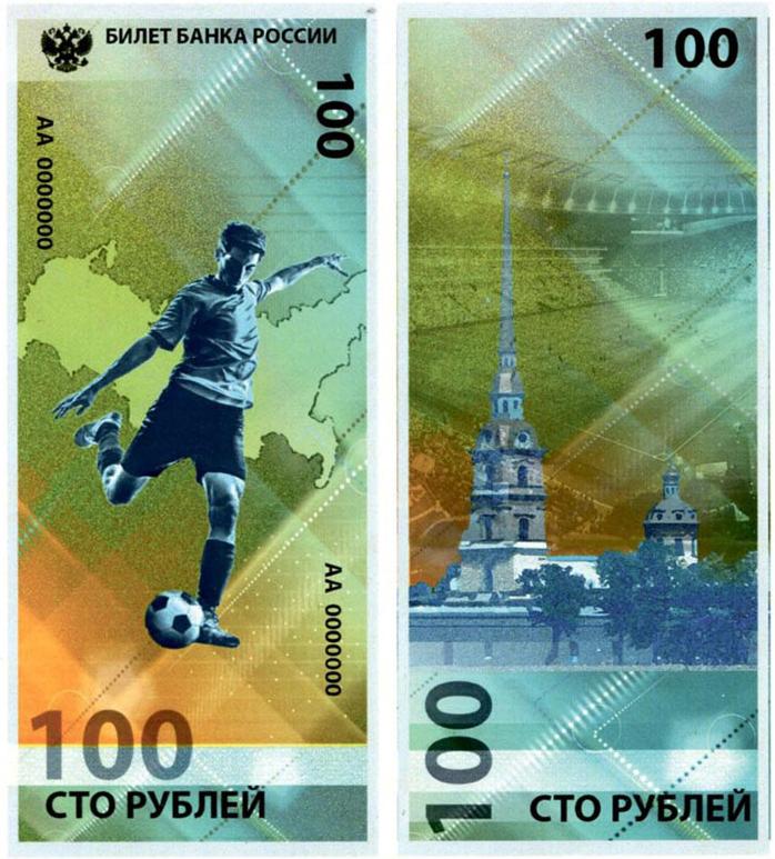 Дизайн 100 рублей ЧМ 2018 Зинаиды Герасимчук