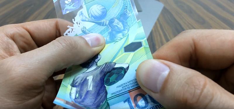 Проверка подлинности 100 рублей ФИФА 2018