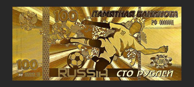 Золотые 100 рублей ФИФА 2018
